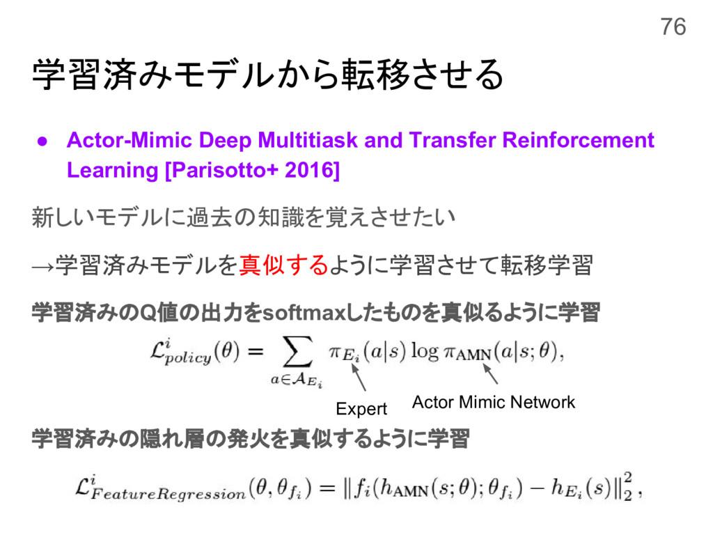 学習済みモデルから転移させる ● Actor-Mimic Deep Multitiask an...