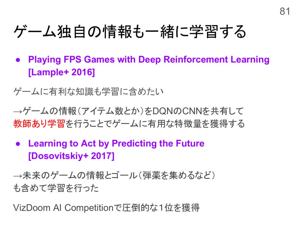 ゲーム独自の情報も一緒に学習する ● Playing FPS Games with Deep ...