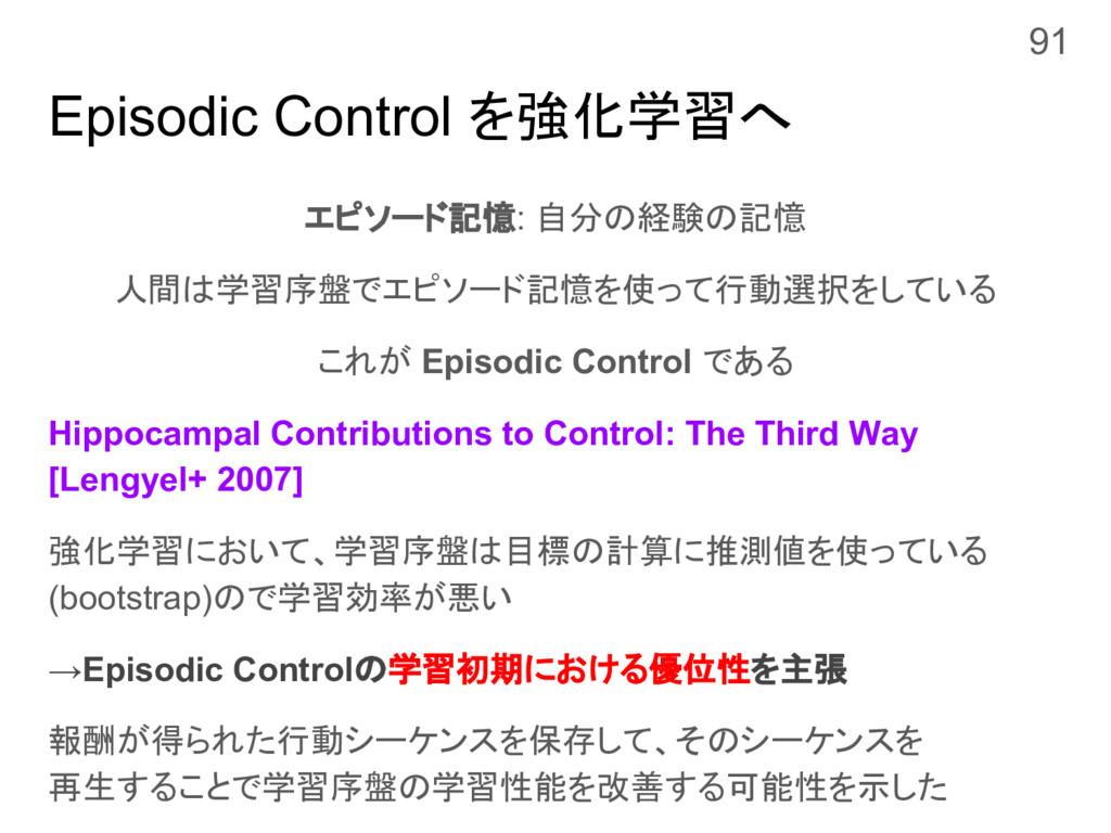 Episodic Control を強化学習へ エピソード記憶: 自分の経験の記憶 人間は学習...