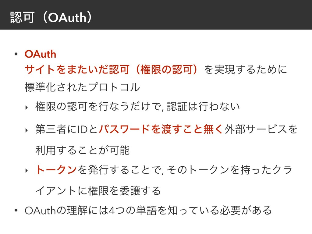 ՄʢOAuthʣ • OAuth αΠτΛ·͍ͨͩՄʢݖݶͷՄʣΛ࣮ݱ͢ΔͨΊʹ ඪ४...