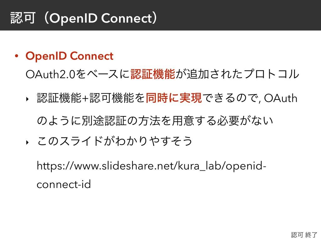 ՄʢOpenID Connectʣ • OpenID Connect OAuth2.0Λϕ...