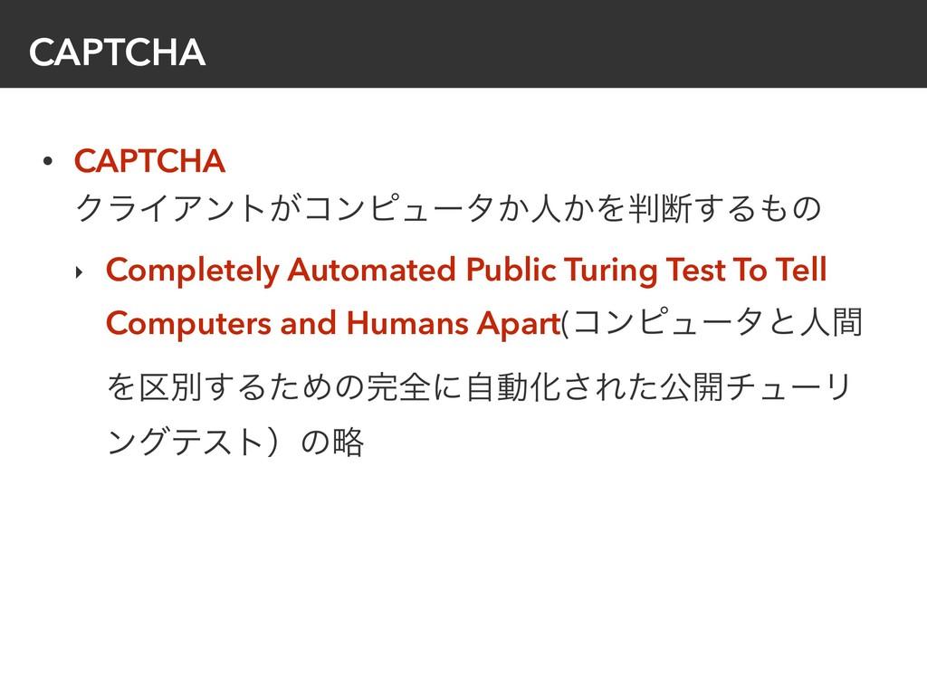 CAPTCHA • CAPTCHA ΫϥΠΞϯτ͕ίϯϐϡʔλ͔ਓ͔Λஅ͢Δͷ ‣ Co...
