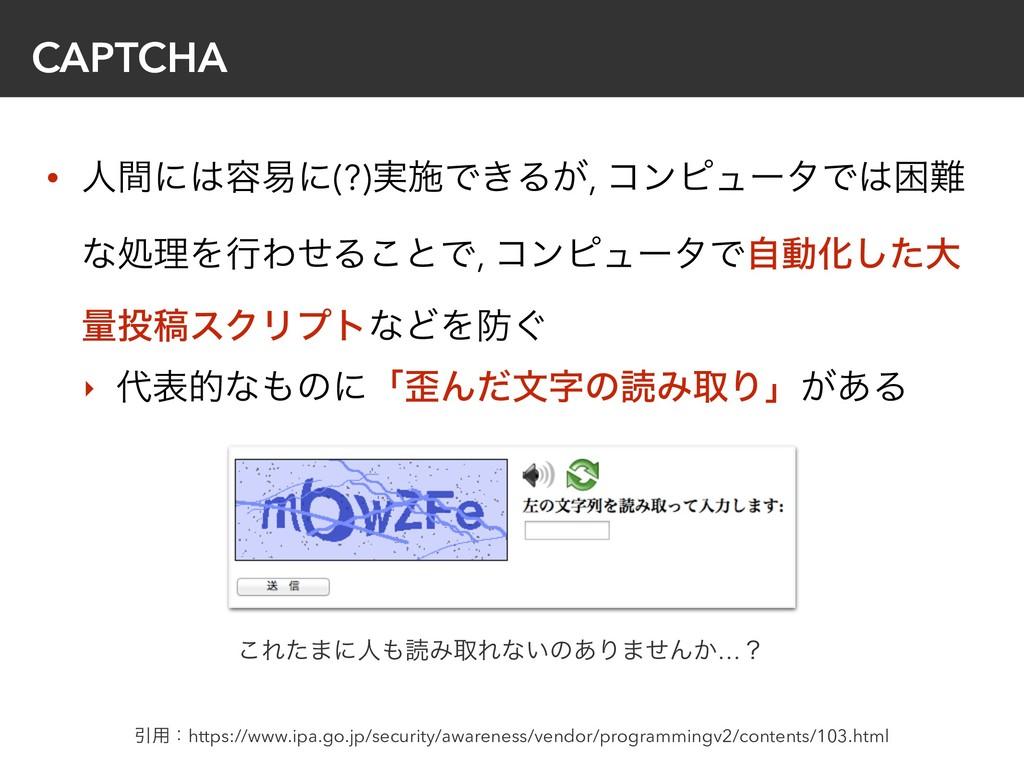 CAPTCHA • ਓؒʹ༰қʹ(?)࣮ࢪͰ͖Δ͕, ίϯϐϡʔλͰࠔ ͳॲཧΛߦΘͤΔ...