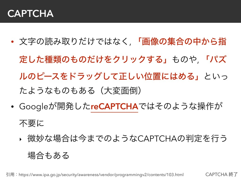 CAPTCHA • จͷಡΈऔΓ͚ͩͰͳ͘, ʮը૾ͷू߹ͷத͔Βࢦ ఆͨ͠छྨͷͷ͚ͩ...