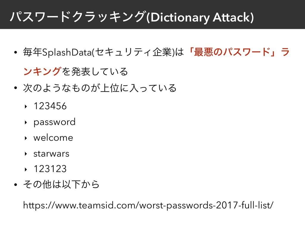 ύεϫʔυΫϥοΩϯά(Dictionary Attack) • ຖSplashData(η...