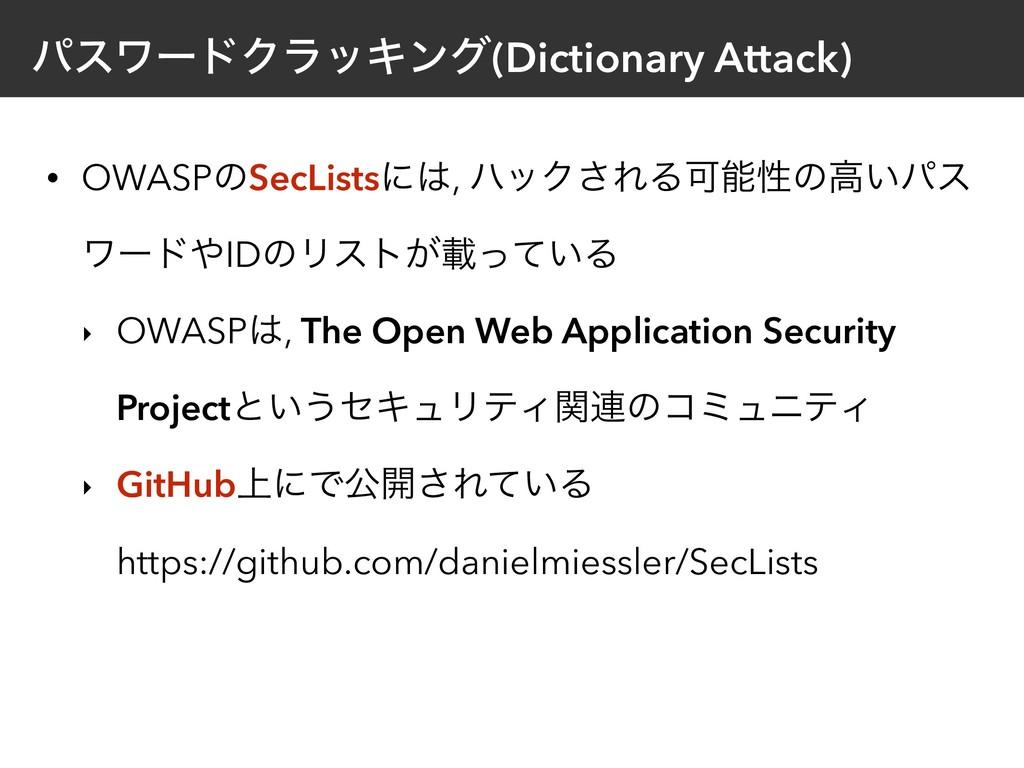 ύεϫʔυΫϥοΩϯά(Dictionary Attack) • OWASPͷSecLists...