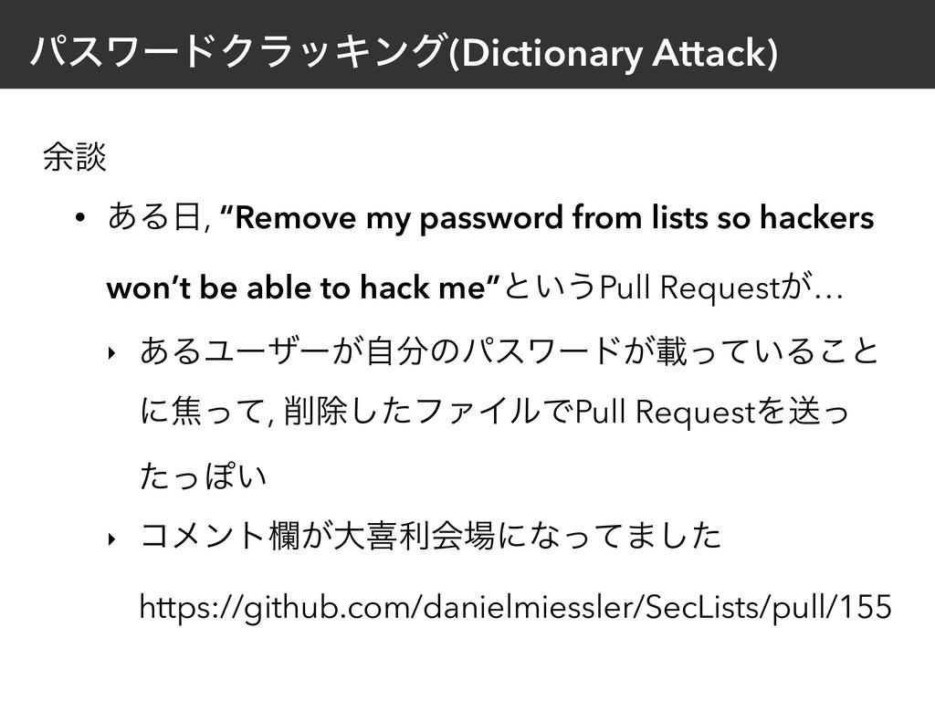 """ύεϫʔυΫϥοΩϯά(Dictionary Attack) ༨ஊ • ͋Δ, """"Remov..."""