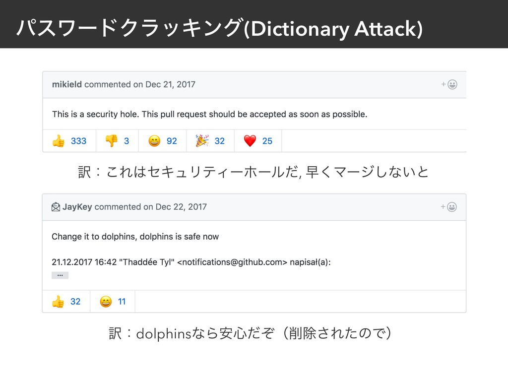 ύεϫʔυΫϥοΩϯά(Dictionary Attack) ༁ɿ͜ΕηΩϡϦςΟʔϗʔϧͩ...
