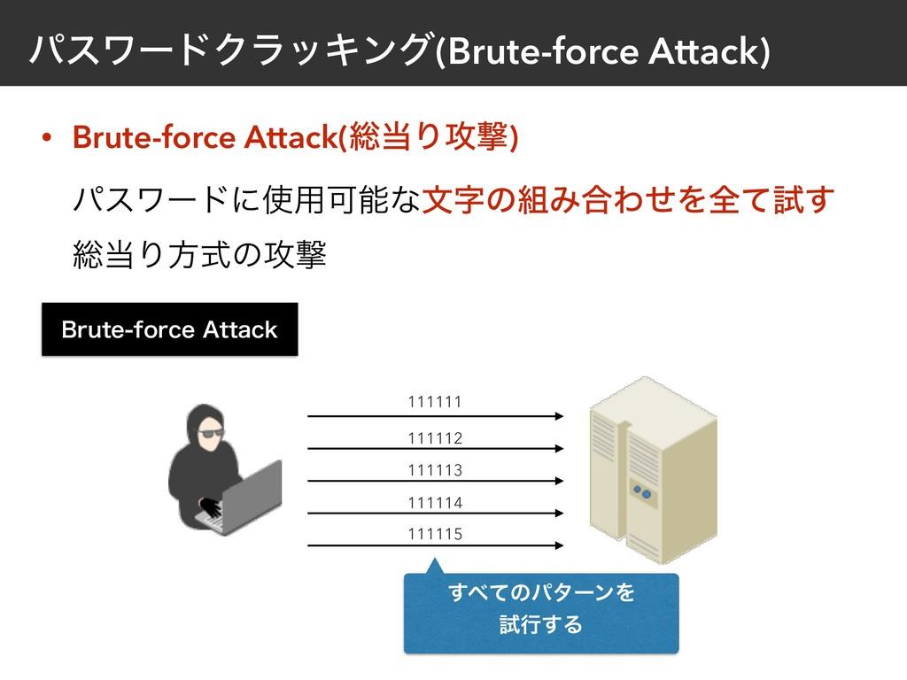 ύεϫʔυΫϥοΩϯά(Brute-force Attack) • Brute-force A...