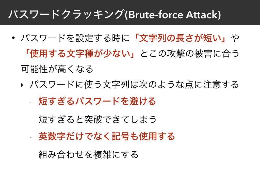 ύεϫʔυΫϥοΩϯά(Brute-force Attack) • ύεϫʔυΛઃఆ͢Δʹʮ...