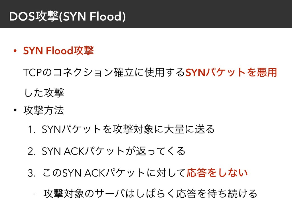 DOS߈ܸ(SYN Flood) • SYN Flood߈ܸ TCPͷίωΫγϣϯཱ֬ʹ༻...