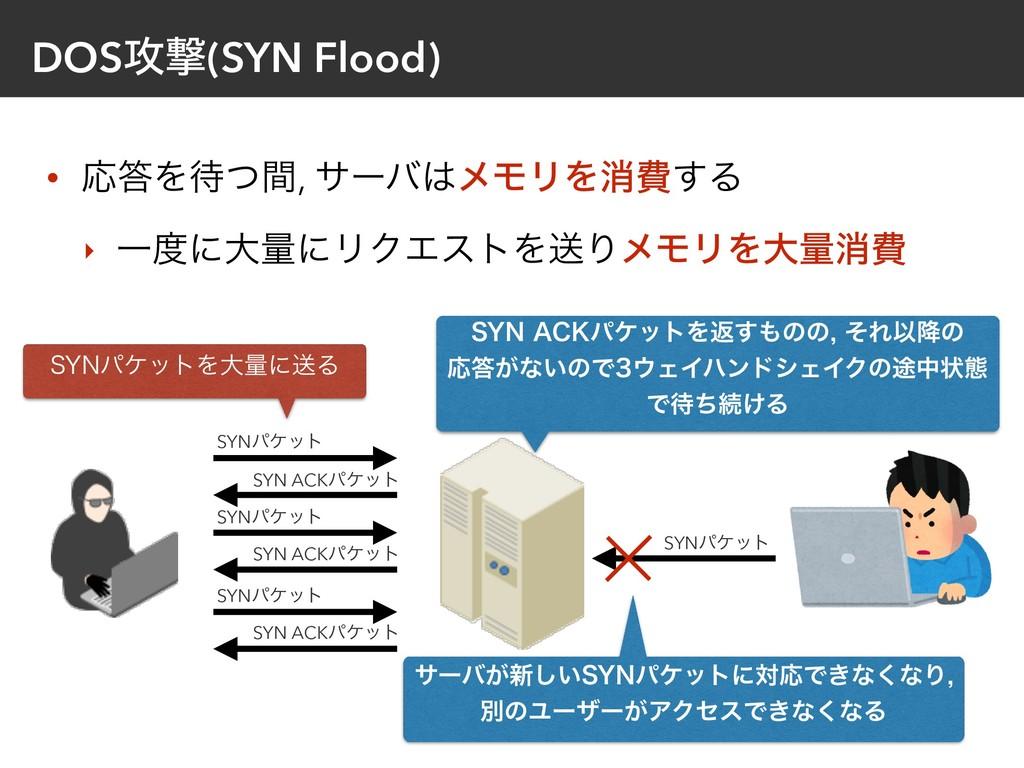 DOS߈ܸ(SYN Flood) • ԠΛͭؒ, αʔόϝϞϦΛফඅ͢Δ ‣ Ұʹେྔ...