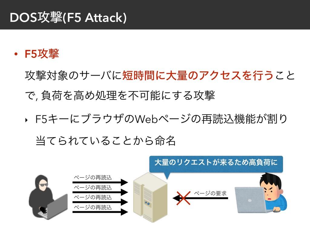 DOS߈ܸ(F5 Attack) • F5߈ܸ ߈ܸରͷαʔόʹؒʹେྔͷΞΫηεΛߦ...