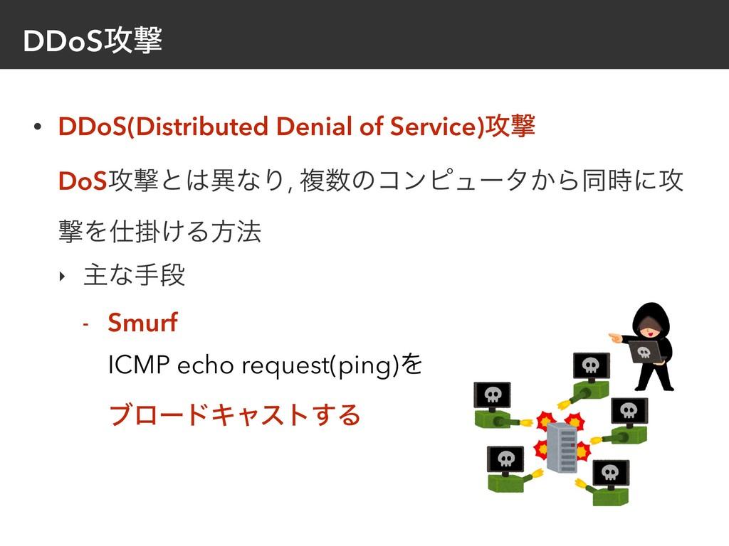 DDoS߈ܸ • DDoS(Distributed Denial of Service)߈ܸ...