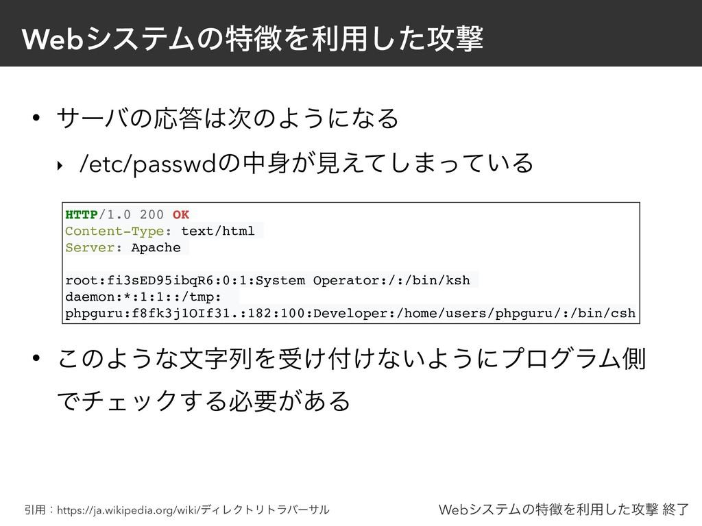 WebγεςϜͷಛΛར༻ͨ͠߈ܸ • αʔόͷԠͷΑ͏ʹͳΔ ‣ /etc/passw...