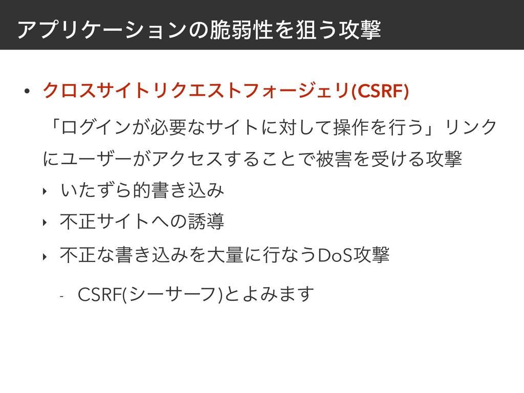 ΞϓϦέʔγϣϯͷ੬ऑੑΛૂ͏߈ܸ • ΫϩεαΠτϦΫΤετϑΥʔδΣϦ(CSRF) ʮϩ...
