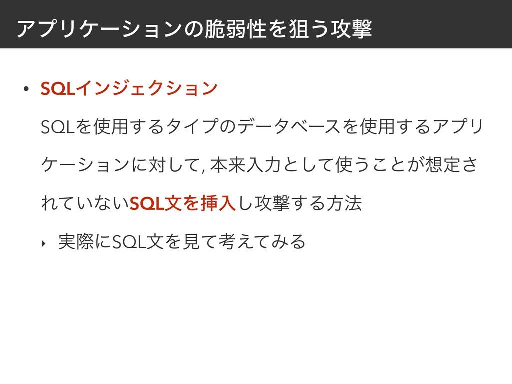 ΞϓϦέʔγϣϯͷ੬ऑੑΛૂ͏߈ܸ • SQLΠϯδΣΫγϣϯ SQLΛ༻͢ΔλΠϓͷσʔ...