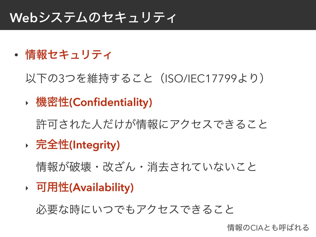 WebγεςϜͷηΩϡϦςΟ • ใηΩϡϦςΟ ҎԼͷ3ͭΛҡ͢Δ͜ͱʢISO/IEC...