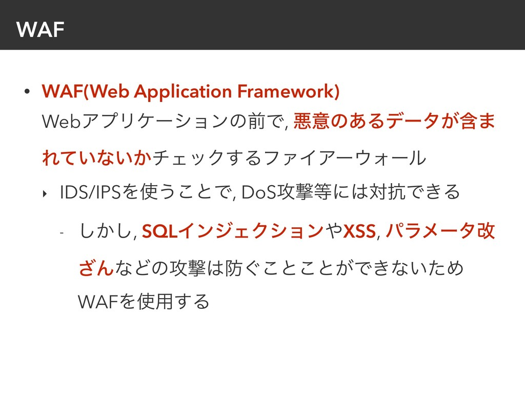 WAF • WAF(Web Application Framework) WebΞϓϦέʔγ...