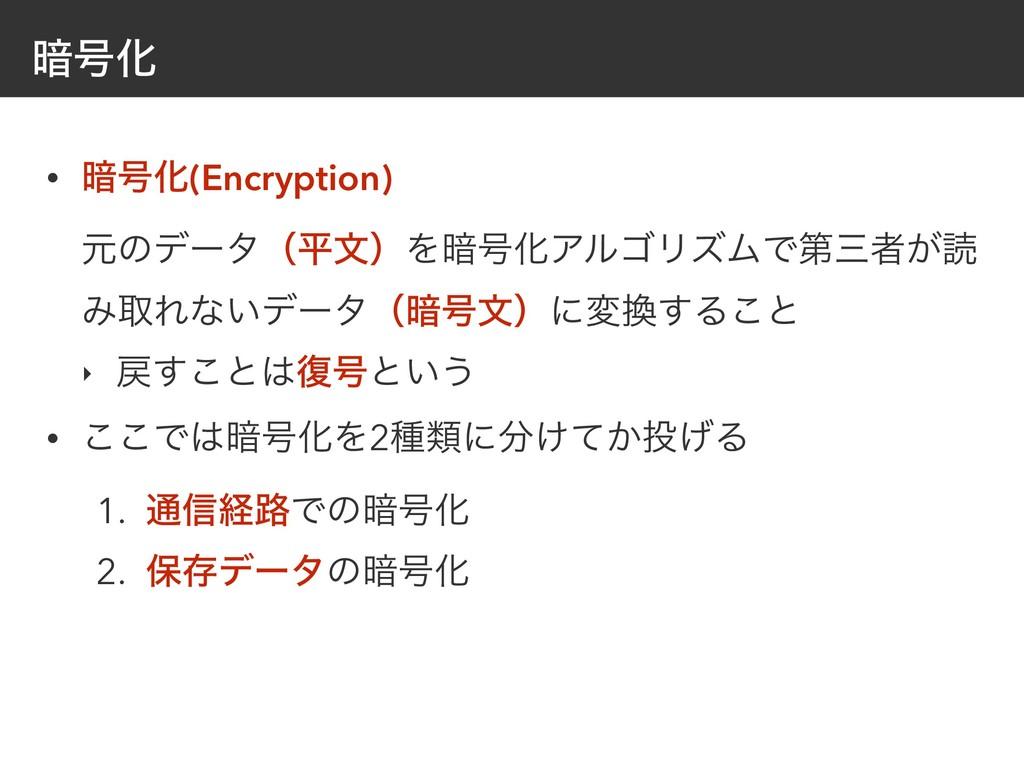 ҉߸Խ • ҉߸Խ(Encryption) ݩͷσʔλʢฏจʣΛ҉߸ԽΞϧΰϦζϜͰୈऀ͕...