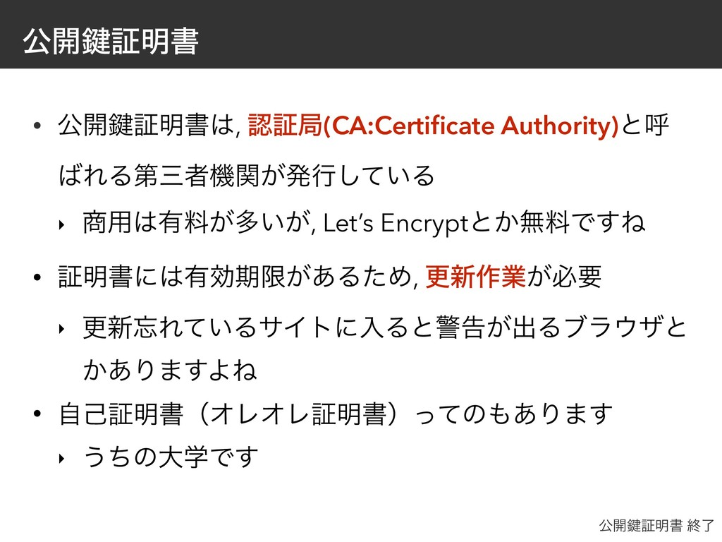 ެ։伴ূ໌ॻ • ެ։伴ূ໌ॻ, ূہ(CA:Certificate Authority)ͱ...