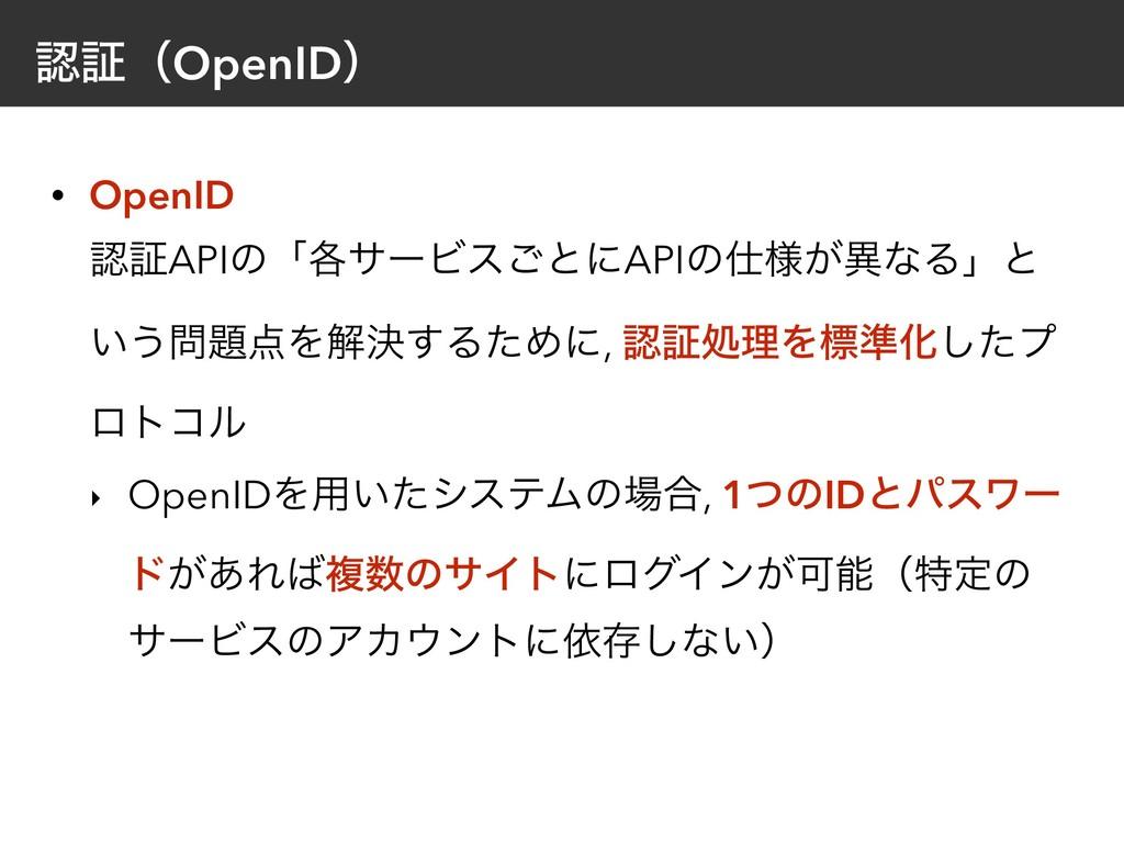 ূʢOpenIDʣ • OpenID ূAPIͷʮ֤αʔϏε͝ͱʹAPIͷ༷͕ҟͳΔʯ...