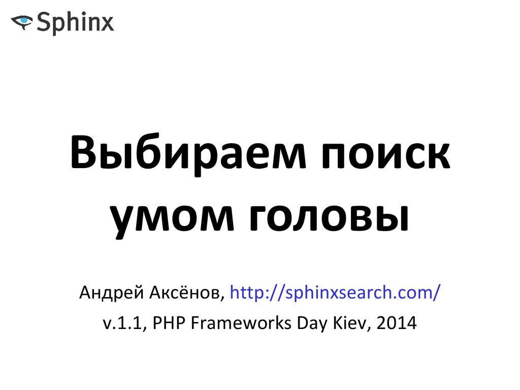 Выбираем поиск умом головы Андрей Аксёнов, http...