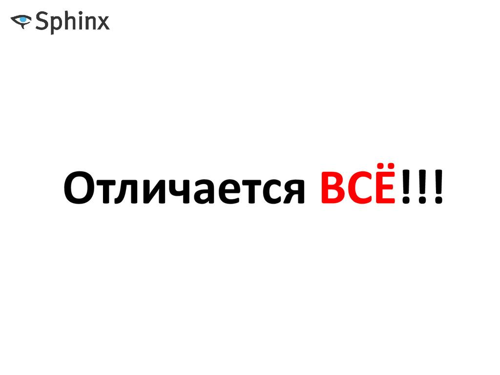 Отличается ВСЁ!!!