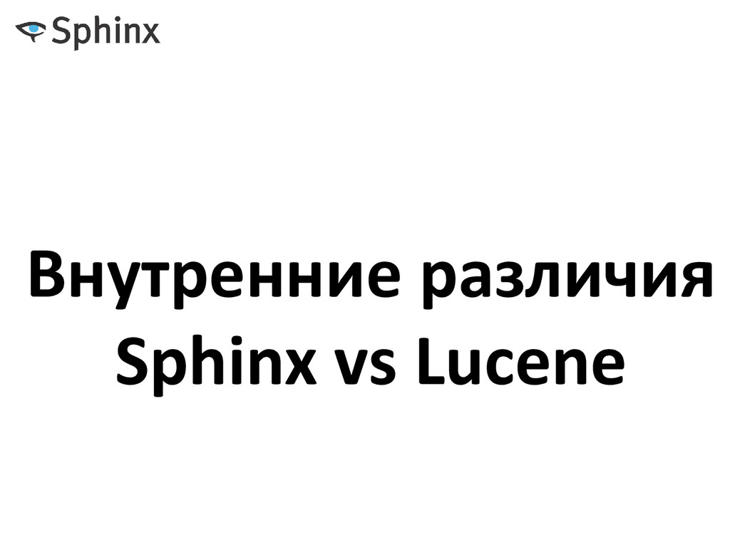 Внутренние различия Sphinx vs Lucene