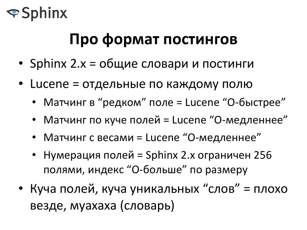 Про формат постингов • Sphinx 2.x = общие слова...
