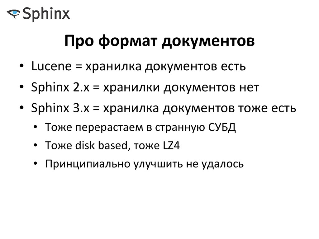 Про формат документов • Lucene = хранилка докум...