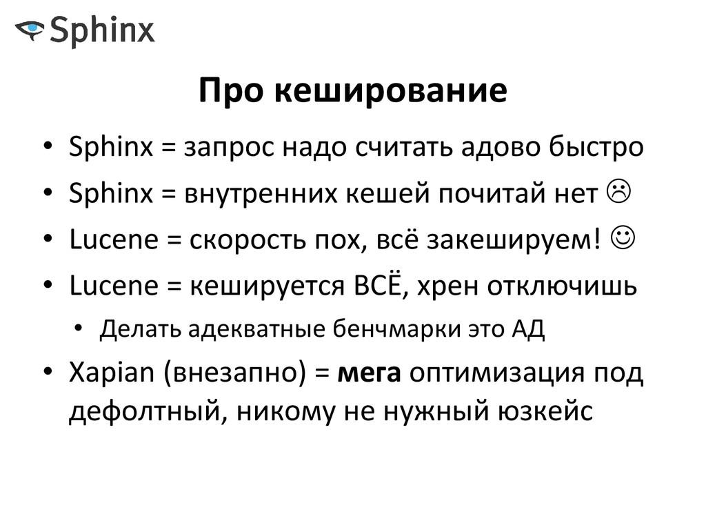 Про кеширование • Sphinx = запрос надо считать ...