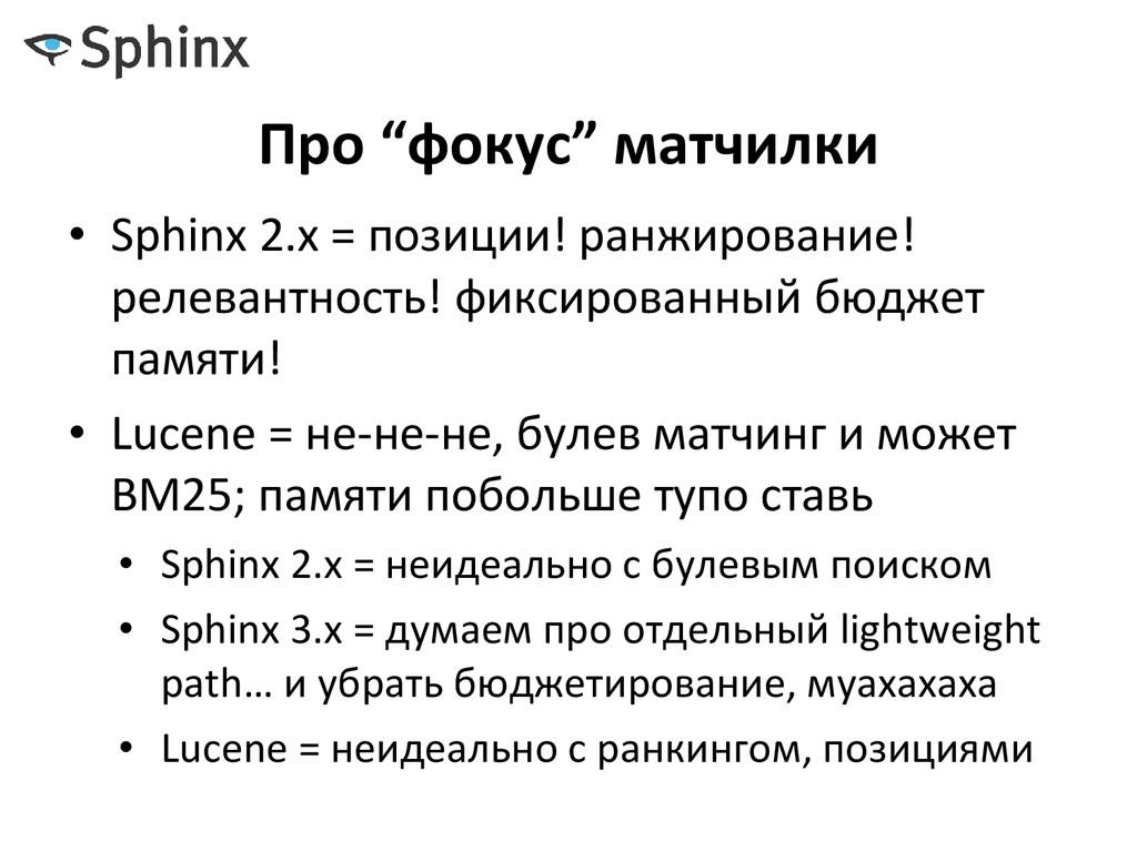 """Про """"фокус"""" матчилки • Sphinx 2.x = позиции! ра..."""