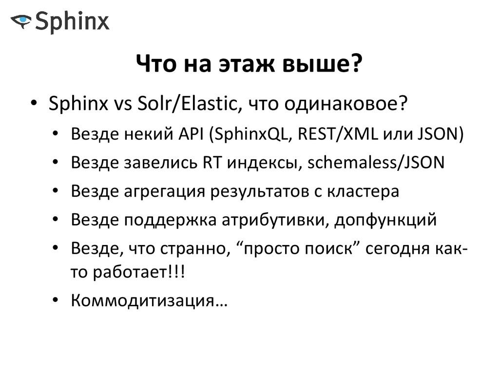 Что на этаж выше? • Sphinx vs Solr/Elastic, что...