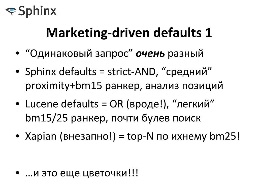 "Marketing-driven defaults 1 • ""Одинаковый запро..."