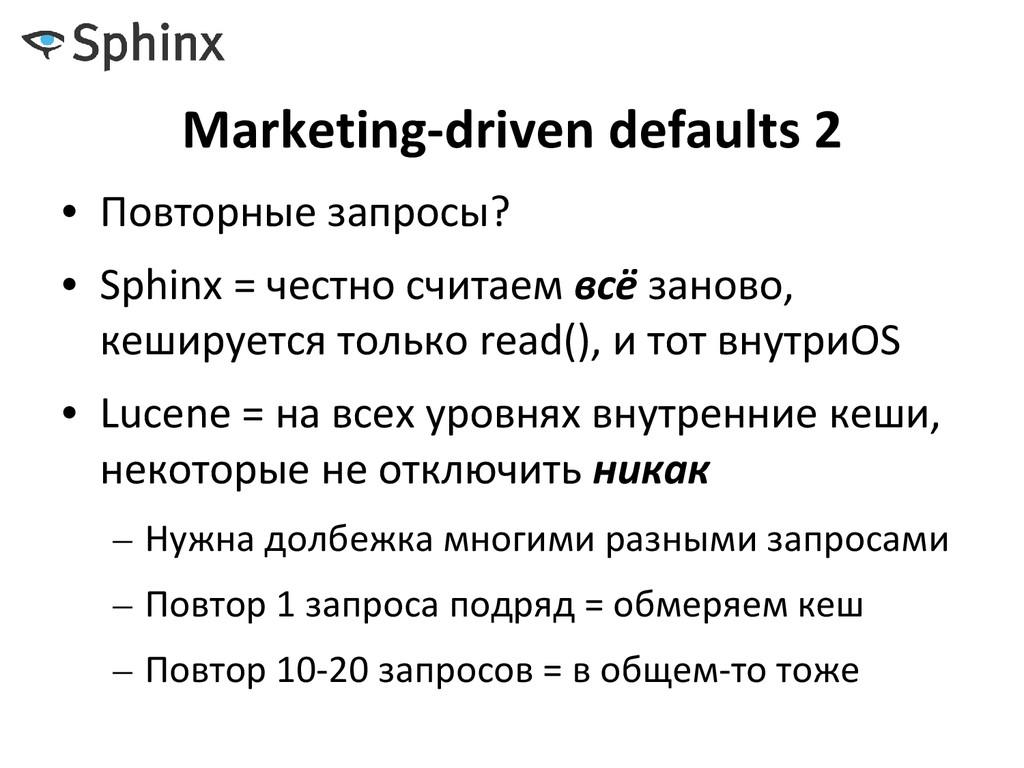 Marketing-driven defaults 2 • Повторные запросы...