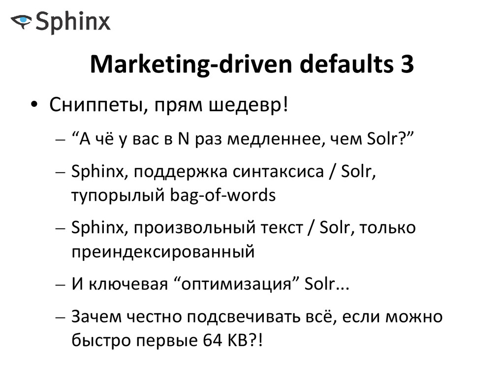 Marketing-driven defaults 3 • Сниппеты, прям ше...