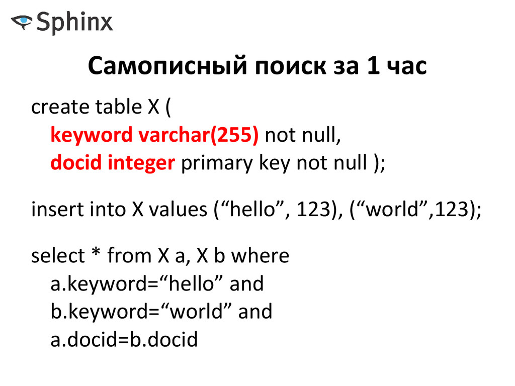 Самописный поиск за 1 час create table X ( keyw...