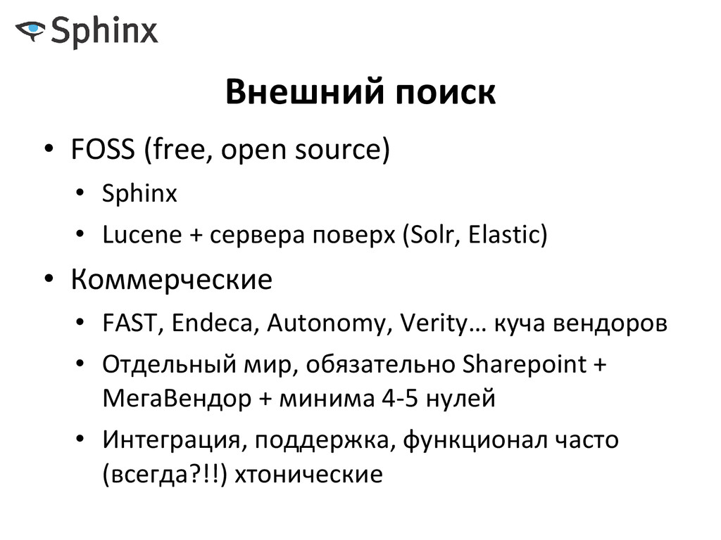 Внешний поиск • FOSS (free, open source) • Sphi...