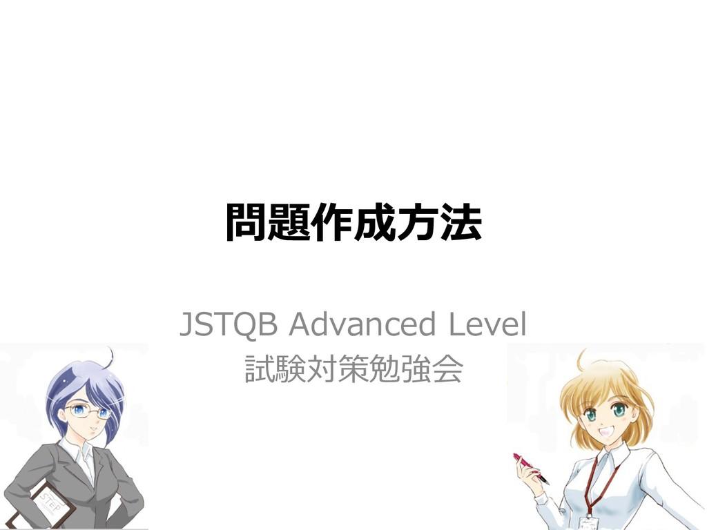 問題作成⽅法 JSTQB Advanced Level 試験対策勉強会