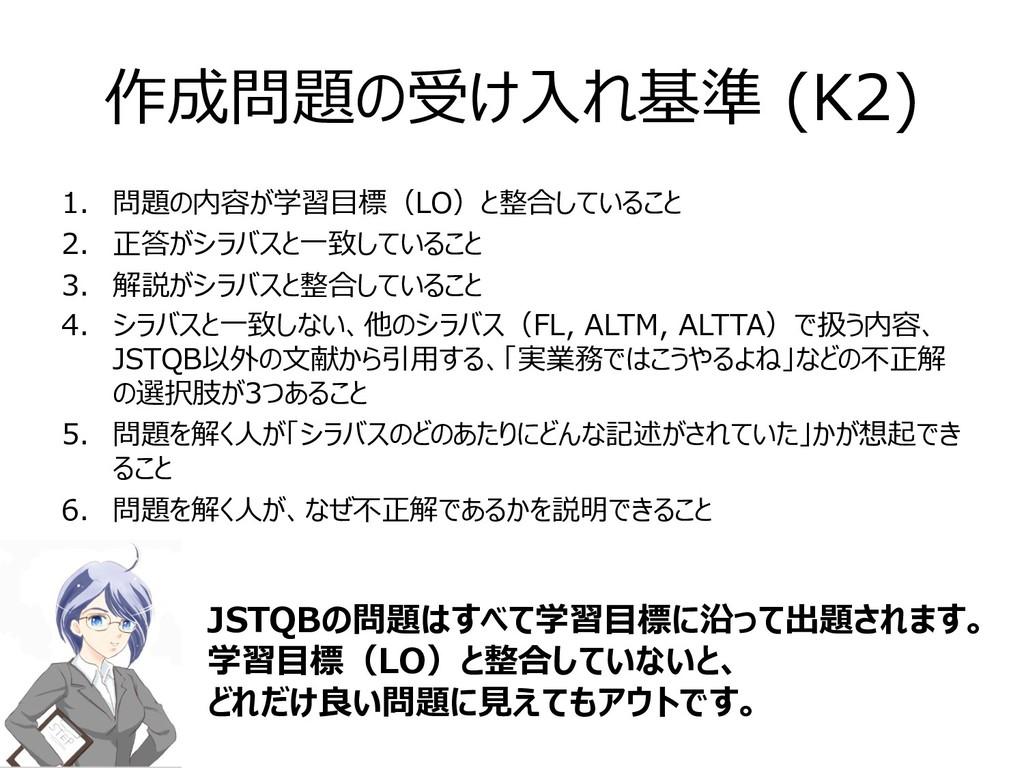作成問題の受け⼊れ基準 (K2) 1. 問題の内容が学習⽬標(LO)と整合していること 2. ...