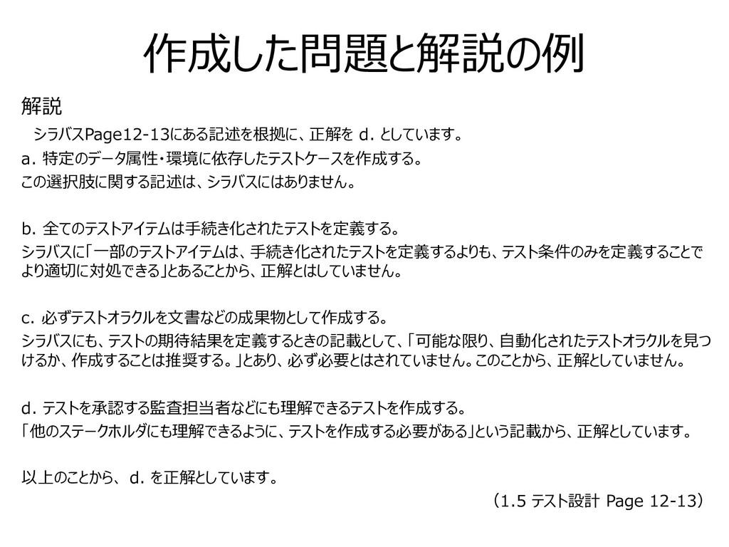 作成した問題と解説の例 解説 シラバスPage12-13にある記述を根拠に、正解を d. とし...