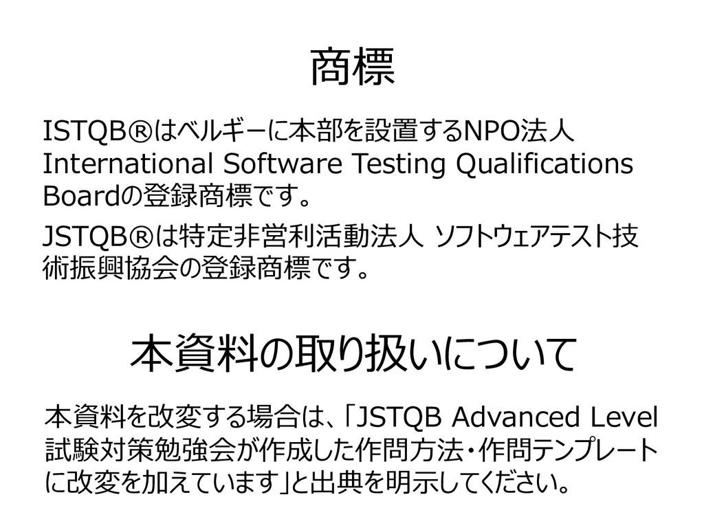 商標 ISTQB®はベルギーに本部を設置するNPO法⼈ International Softw...