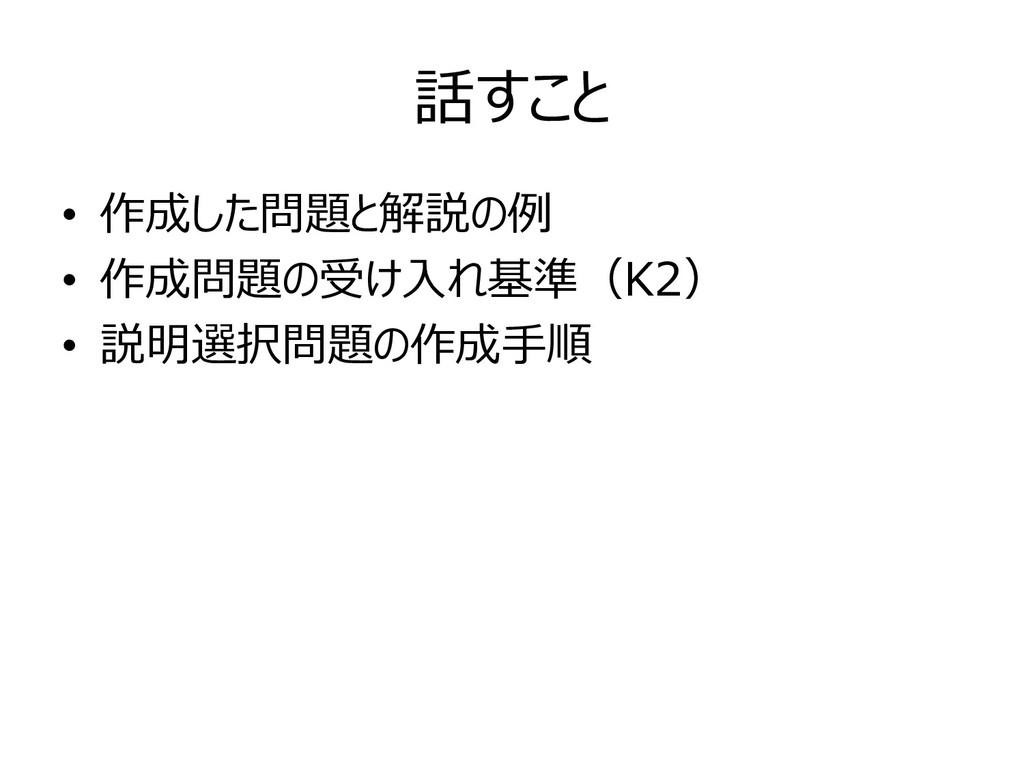 話すこと • 作成した問題と解説の例 • 作成問題の受け⼊れ基準(K2) • 説明選択問題の作...