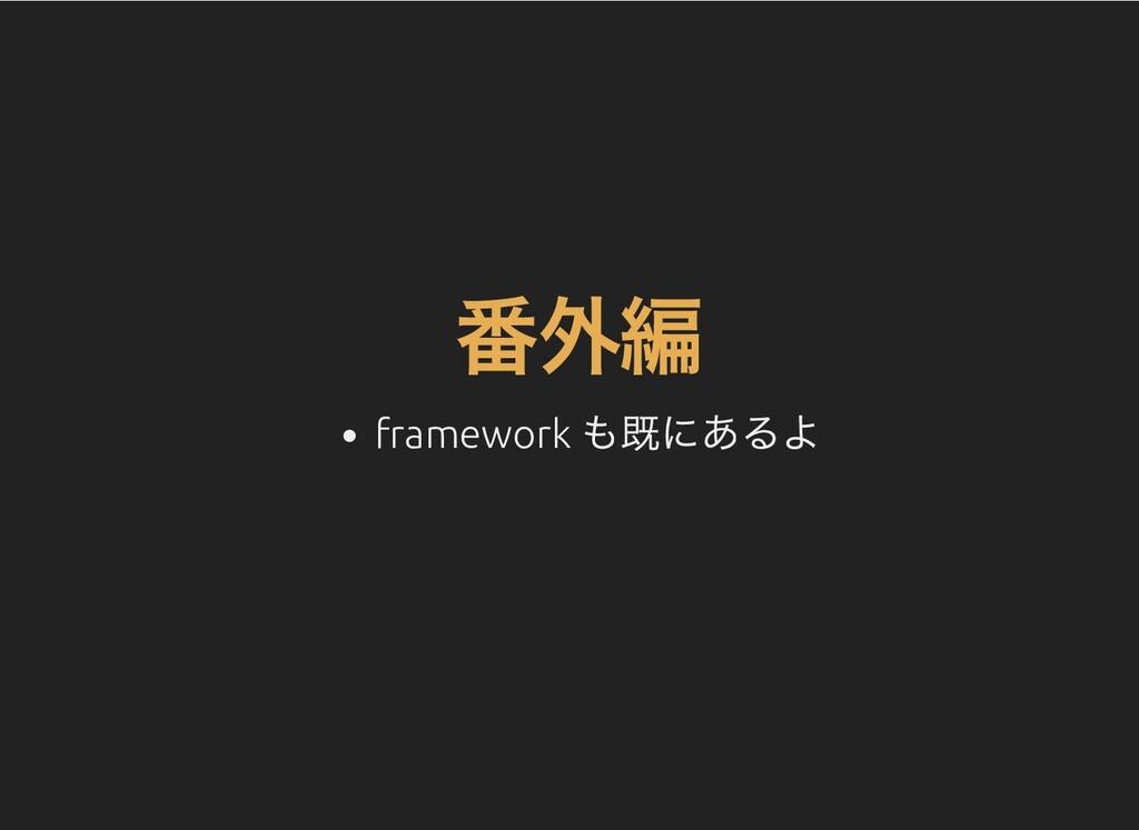 番外編 framework も既にあるよ