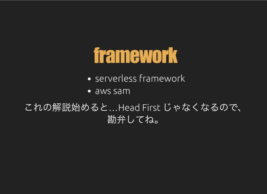 framework serverless framework aws sam これの解説始める...
