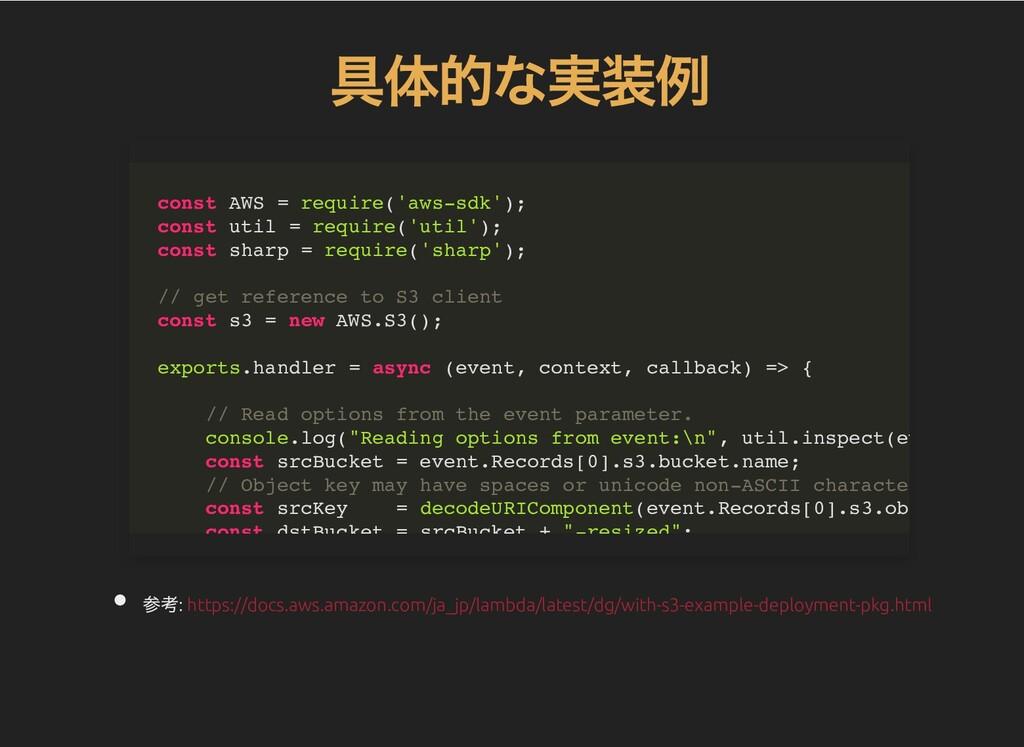 具体的な実装例 参考: const AWS = require('aws-sdk'); con...