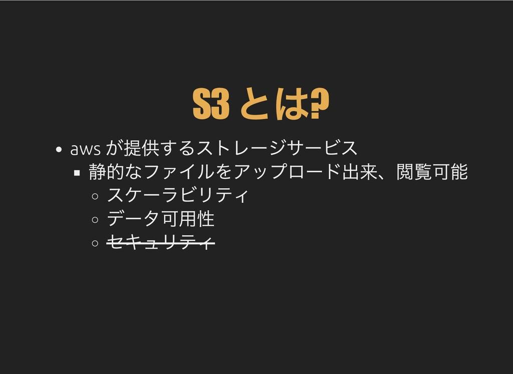S3 とは? aws が提供するストレージサービス 静的なファイルをアップロード出来、閲覧可能...