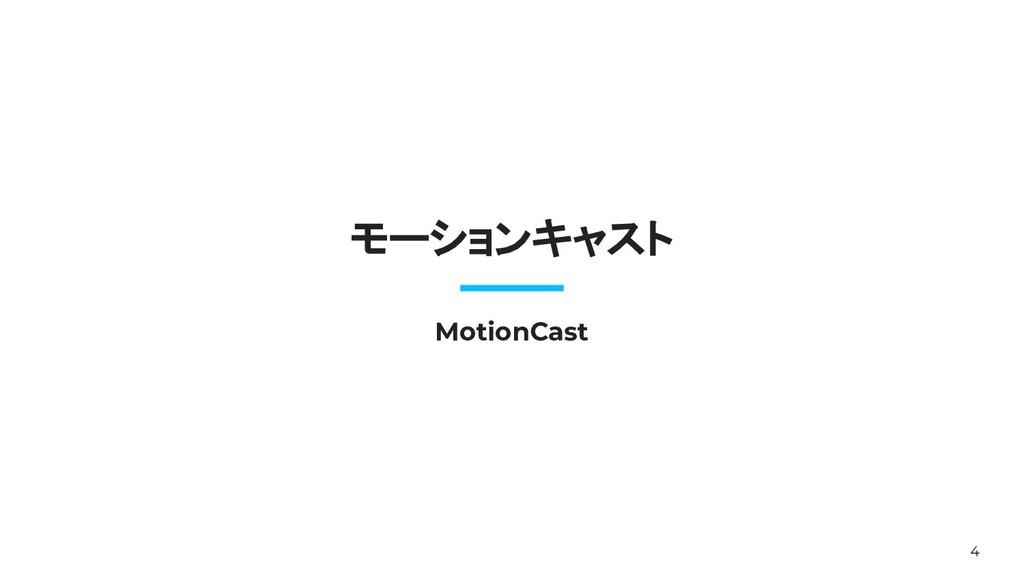 4 モーションキャスト MotionCast