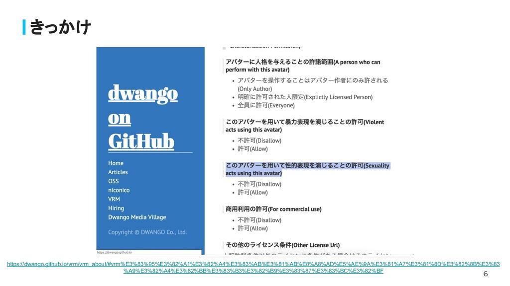 6 きっかけ https://dwango.github.io/vrm/vrm_about/#...